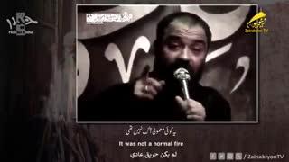 روضه حضرت زهرا - عبدالرضا هلالی | English Urdu Arabic Subtitles