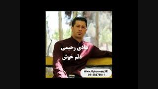 دانلود آهنگ کرمانجی جدید هادی رحیمی به نام دلم خوش بود