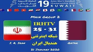 دیدار تیم های ملی ایران و قطر در مسابقات هندبال قهرمانی مردان آسیا2020