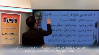 عربی دکتر مصطفی آزاده قسمت اول