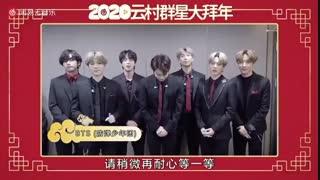 ویدیو تبریک بی تی اس برای تبریک سال نو چینی: