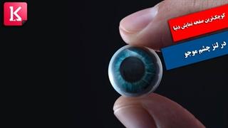 کوچکترین صفحه نمایش دنیا در لنز چشم Mojo