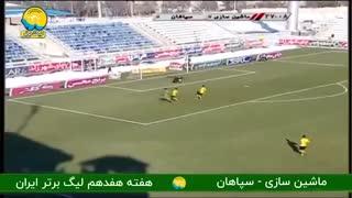 خلاصه بازی ماشین سازی 0 - سپاهان 0 از هفته هفدهم لیگ برتر ایران