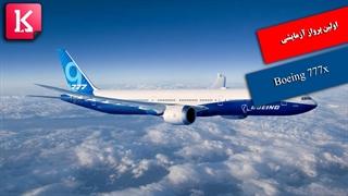 اولین پرواز آزمایشی  هواپیمای بوئینگ ۷۷۷ اکس