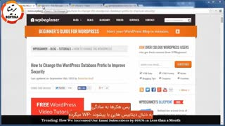 آموزش تغییر پیشوند دیتابیس وردپرس برای افزایش امنیت سایت