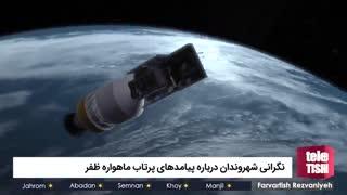 نگرانی شهروندان درباره پیامدهای پرتاب ماهواره ظفر