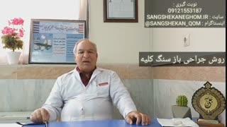 عمل جراحی باز سنگ کلیه -روش های درمان سنگ کلیه - قسمت دوم