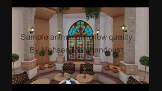 نمونه انیمیشن داخلی و خارجی هتل سنتی