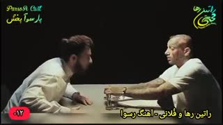آهنگ اجتماعی و انتقادی «رسوا» از راتین رها و فُلانی