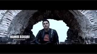 حمید عسکری - موزیک ویدیو