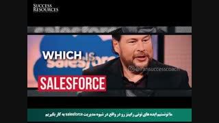 نظر مارک بنیاف(مدیریت Salesforce)