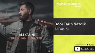 آهنگ جدید علی یاسینی ـ دورترین نزدیک