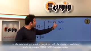 ریاضی استاد نصیری