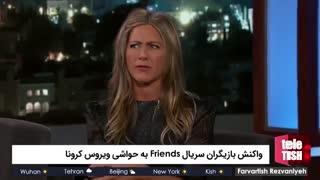 واکنش بازیگران سریال Friends به حواشی ویروس کرونا