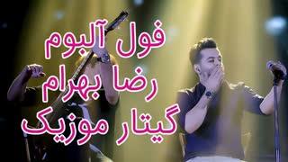 فول آلبوم جدید رضا بهرام 2020 full album reza bahram