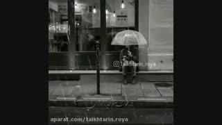 باران ببارد میروی ،باران نبارد میروی ...