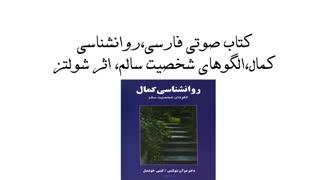 کتاب صوتی فارسی،روانشناسی کمال،الگوهای شخصیت سالم، اثر شولتز