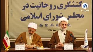 نشست علمی کنشگری روحانیت در مجلس شورای اسلامی
