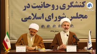 تبیین شاخصههای مجلس تراز اسلامی
