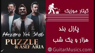 دانلود آهنگ جدید آهنگ هزار و یک شب پازل بند و آصف آریا Puzzle Band & Asef Aria Hezaro Yek Shab