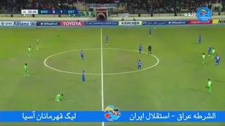 خلاصه بازی حساس الشرطه عراق 1 - استقلال 1 از مرحله گروهی لیگ قهرمانان آسیا