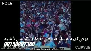 کلیپ طنز از حسن ریوندی