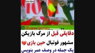 مرگ فوتبالیست روی چمن سبز :(