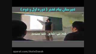 معرفی دبیرستان پیام غدیر