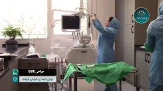 جراحی GBR