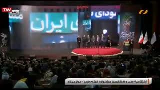 مراسم کامل اختتامیه اهدای جوایز سی و هشتمین جشنواره فیلم فجر 1398