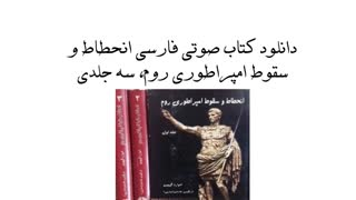 دانلود کتاب صوتی فارسی انحطاط و سقوط امپراطوری روم، سه جلدی