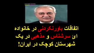 اتفاقات باورنکردنی در خانوادهای سرشناس و مذهبی در یک شهرستان کوچک در ایران