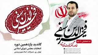 دکتر فخرالدین سیفی ،امید از نون شب واجبتره ...