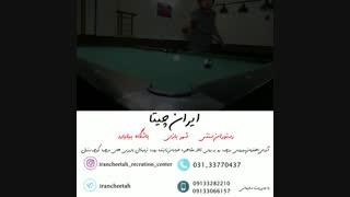 رستوران ایران چیتا