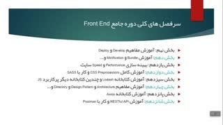 آموزش طراحی سایت دوره آموزش Front End 