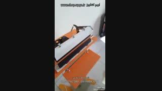 دستگاه دوخت پدالی ۳۰ سانت ایرانی