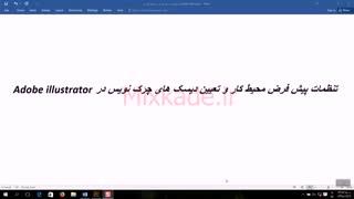 آموزش تعیین دیسک چرک نویس در ایلایستریتور