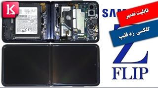 گوشی تاشو سامسونگ Z Flip قابلیت تعمیر مناسب دارد/ ویدئو بازکردن گوشی زد فلیپ
