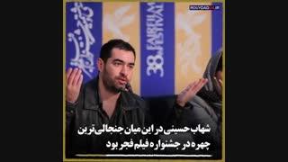 مورد عجیب شهاب حسینی و دو قطبی به سبک سلبریتیها