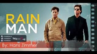 موسیقی متن فیلم مرد بارانی اثر هانس زیمر (Rain Man)