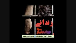 دانلود آهنگ کرمانجی جدید جواد حصاری به نام زندانی