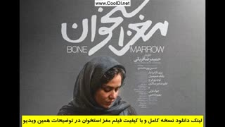 فیلم مغز استخوان (رایگان) (کامل) | دانلود بدون سانسور مغز استخوان HD نماشا