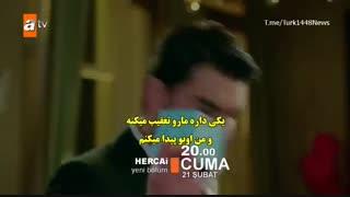 سریال بی وفا قسمت 33 با زیرنویس فارسی - سریال ترکی هرجایی Hercai