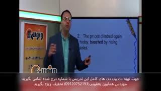 زبان انگلیسی نظام جدید استاد دکتر شهاب اناری