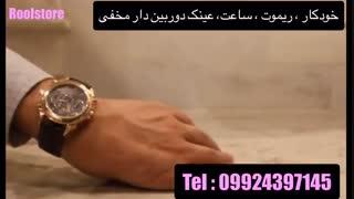 ساعت مچی دوربین دار09924397145