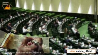 کلیپ سخنرانی امیر حیدری در مورد وظیفه ی مسئولین در جمهوری اسلامی. جنبش مبدا