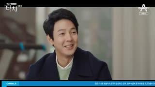 قسمت شانزدهم (پایان) سریال کره ای Touch 2020 لمس +با زیرنویس فارسی + با بازی جو سانگ ووک+کیم بو را