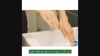 روش صحیح شستشوی دستها مطابق با استاندارد جهانی