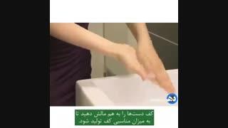 طریقه صحیح شستن دست ها برای پیشگیری از کرونا