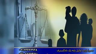 وکیل خانم در تهران